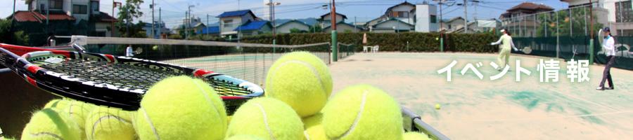テニスイベント情報