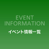 イベント情報一覧