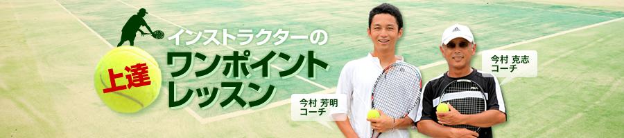 テニスのワンポイントレッスン