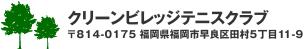 クリーンビレッジテニスクラブ 〒814-0175 福岡県福岡市早良区田村5丁目11-9
